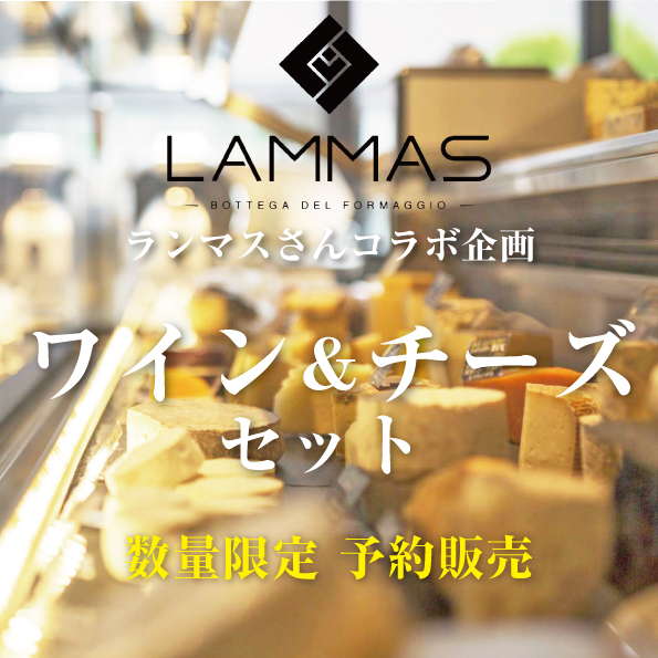 ランマス×ヴィノテラス コラボ企画 ワイン&チーズ 8,000円セット/申込締切:6月7日・発送日:6月9日【送料・クール料金込】