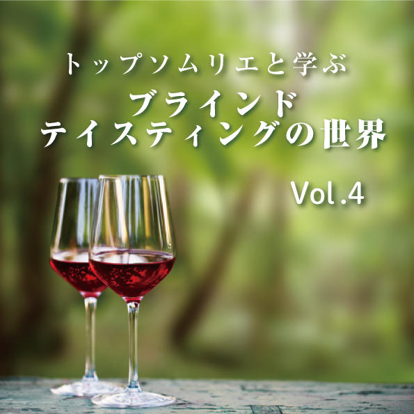 【3/25(木)開催】ヴィノテラスワインスクール トップソムリエと学ぶブラインドテイスティングの世界 Vol.4