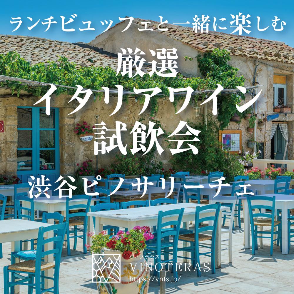 【2/8(土)開催】 ランチビュッフェと一緒に楽しむ、厳選イタリアワイン中心の10種類@渋谷