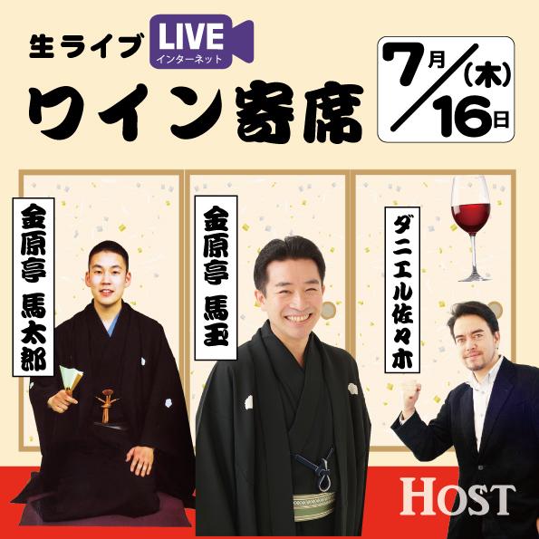 【7/16(木)開催】オンラインワイン寄席  ワイン×落語を融合させたイベント