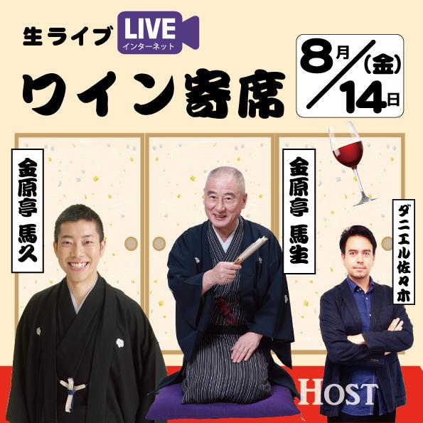 【8/14(金)開催】オンラインワイン寄席 ワイン×落語を融合させたイベント