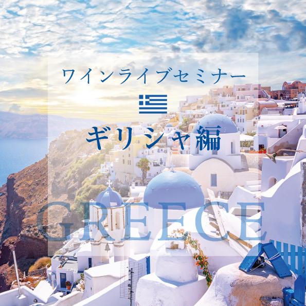 【10/16(金)開催】ライブセミナー ギリシャ編
