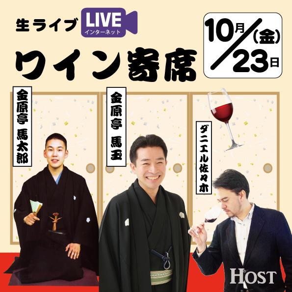 【10/23(金)開催】オンラインワイン寄席 ワイン×落語を融合させたイベント