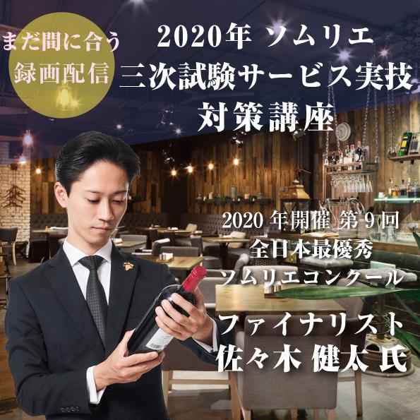 【録画配信】ソムリエ三次試験サービス実技 対策講座
