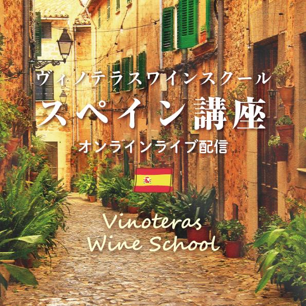 【11/27(金)開催】ヴィノテラスワインスクール  スペイン講座