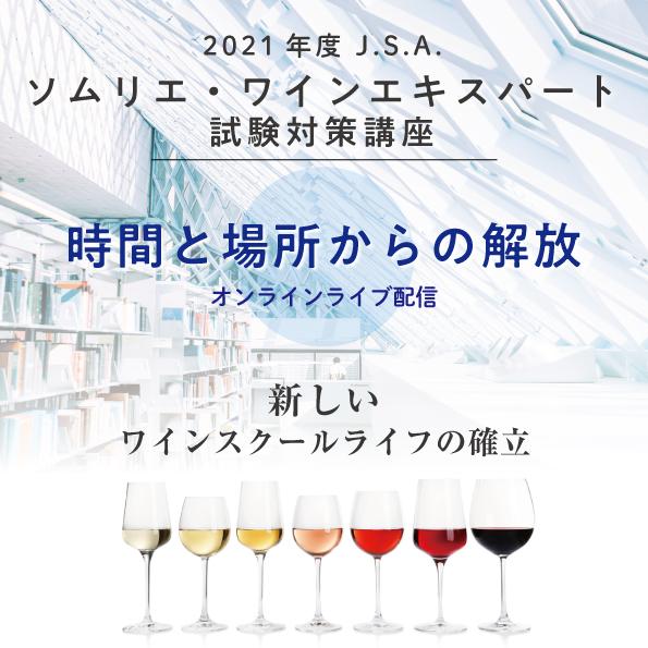 2021年度 J.S.A.ソムリエ・ワインエキスパート 試験対策講座