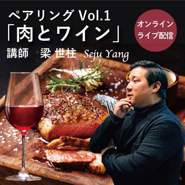 【3/12(金)開催】ヴィノテラスワインスクール  ペアリングVol.1「肉とワイン」