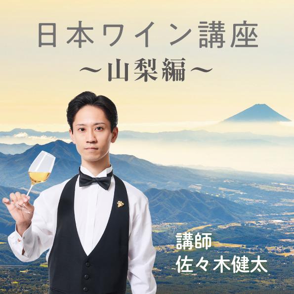 【4/1(木)開催】ヴィノテラスワインスクール 日本ワイン講座~山梨編~