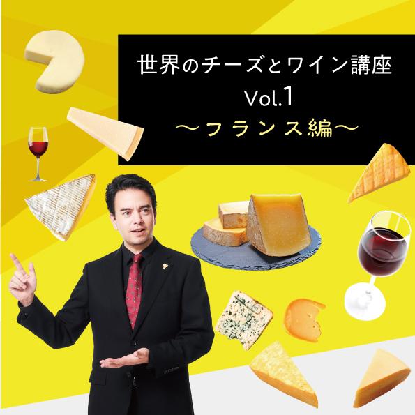 【4/9(金)開催】ヴィノテラスワインスクール 世界のチーズとワイン講座Vol.1 ~フランス編~