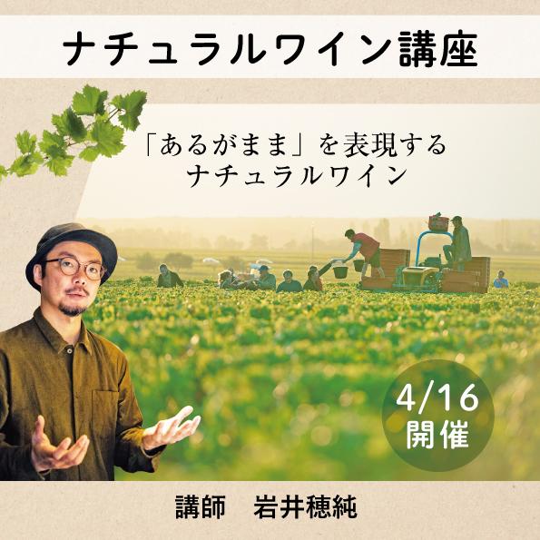 【4/16(金)開催】ヴィノテラスワインスクール ナチュラルワイン講座