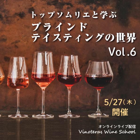 【5/27(木)開催】トップソムリエと学ぶブラインドテイスティングの世界 Vol.6