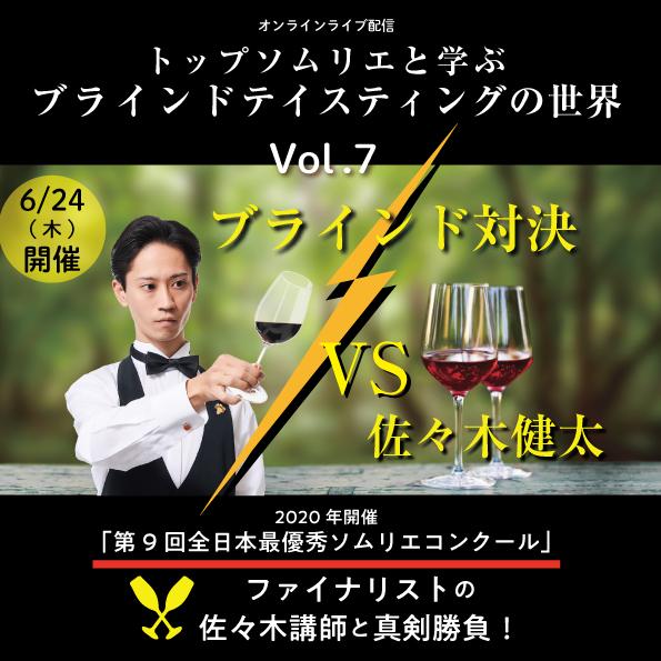 【6/24(木)開催】トップソムリエと学ぶブラインドテイスティングの世界 Vol.7