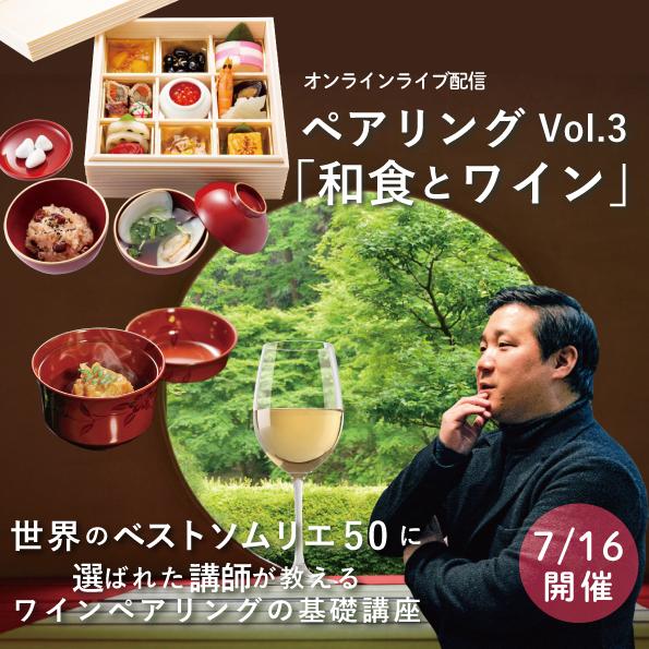 【7/16(金)開催】 ペアリングの基礎講座Vol.3 和食とワイン編