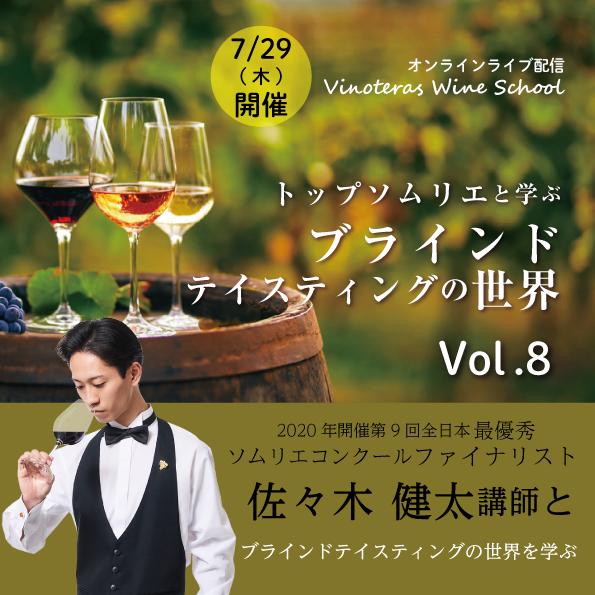 【7/29(木)開催】 トップソムリエと学ぶブラインドテイスティングの世界 Vol.8