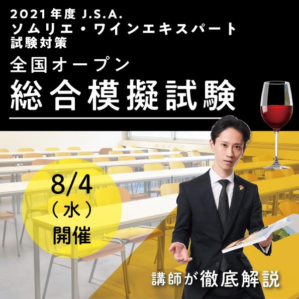 【8/4(水)開催】ソムリエ・ワインエキスパート試験対策 全国オープン総合模擬試験