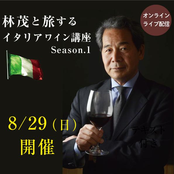 【 8/29 (日)開催】  林茂と旅するイタリアワイン講座 第1期 【教材無し】