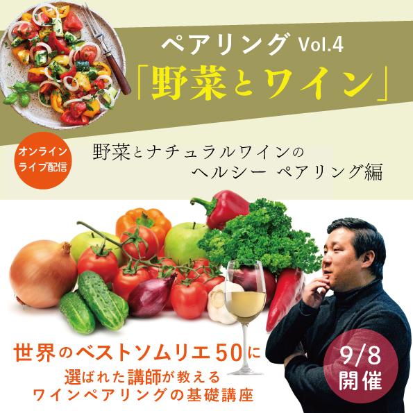 【9/8(水)開催】 ペアリングの基礎講座Vol.4「野菜とワイン」