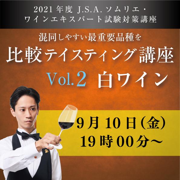 【9/10 (金)開催】 混同しやすい最重要品種を比較テイスティング講座 Vol.2 【白ワイン6種類付き】