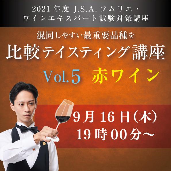 【9/16 (木)開催】 混同しやすい最重要品種を比較テイスティング講座 Vol.5 【赤ワイン6種類付き】