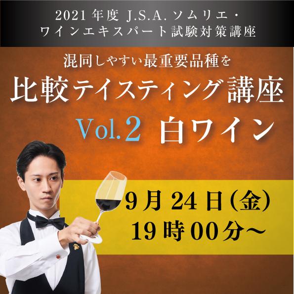 【9/24 (金)開催】 混同しやすい最重要品種を比較テイスティング講座 Vol.2 【白ワイン6種類付き】