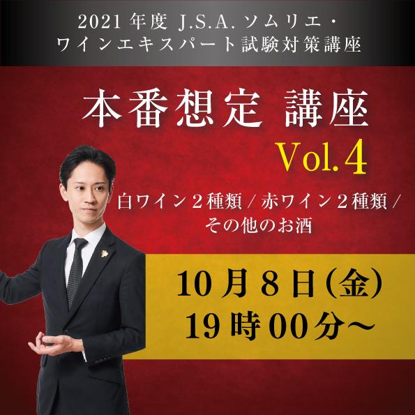 【10/8 (金)開催】 本番想定講座 Vol.4 【白2種類 / 赤2種類 /その他のお酒2種類付き】