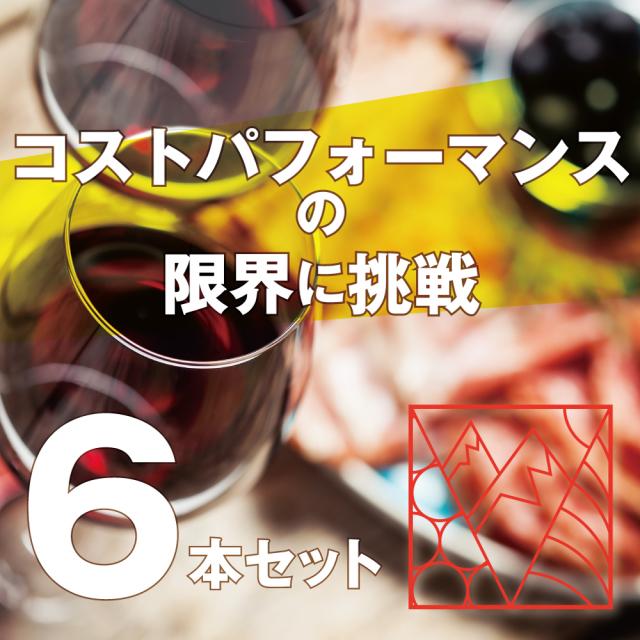 コストパフォーマンスの限界に挑戦!【6本セット:赤2/白2/ロゼ1/泡1】