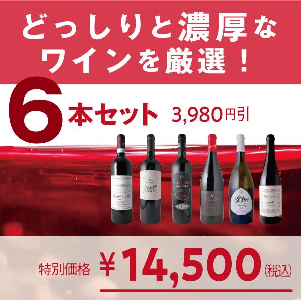 どっしりと濃厚なワインを厳選!