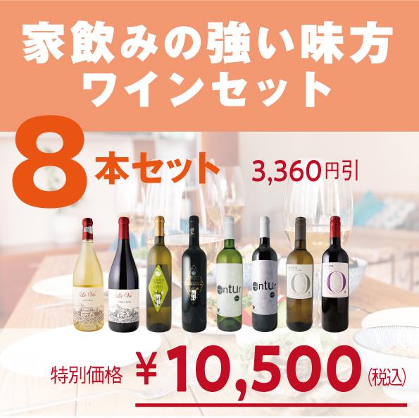 家飲みの強い味方ワインセット【8本セット:白4/赤4】