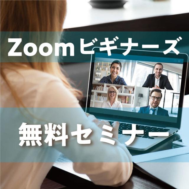 【4/21(火) | 28(火) | 5/12(火)開催】ヴィノテラスZOOM無料セミナー
