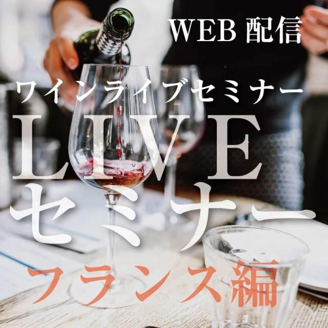【4/30(木) | 5/14(木)開催】ライブセミナー・フランス編 試飲ワイン6本セット付