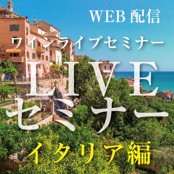 【5/21(木)開催】ライブセミナー・イタリア編 試飲ワイン6本セット付