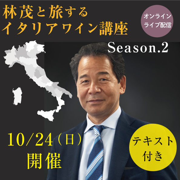 【10/24(日)開催】  林茂と旅するイタリアワイン講座 第2期 【教材付き】
