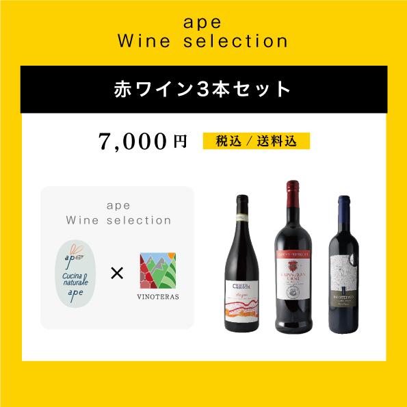 ape 赤ワイン3本セット
