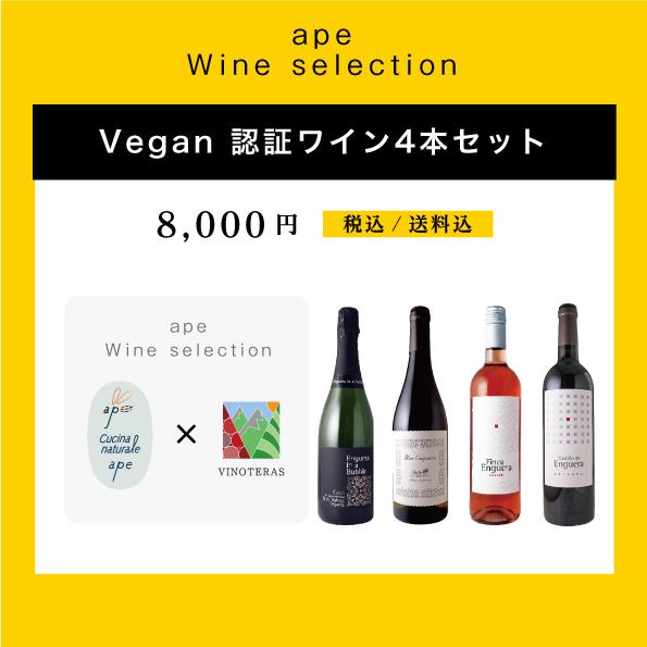 ape Vigan認証ワイン4本セット