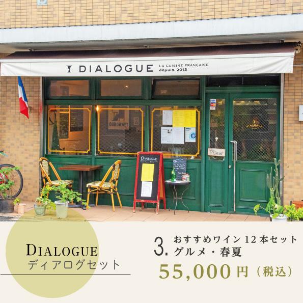 3.ワイン12本セット「グルメ・春夏」
