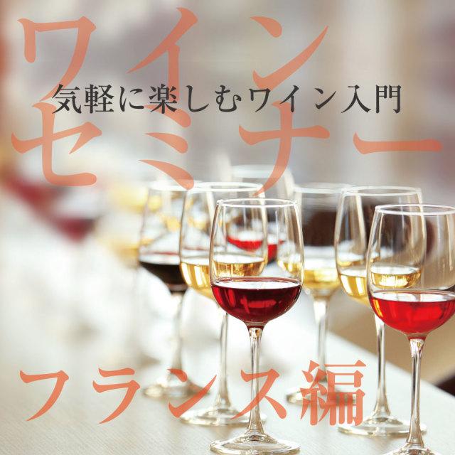 【開催中止|3/5(木)】第1回ヴィノテラス セミナー開催 気軽に楽しむワイン入門 フランス編