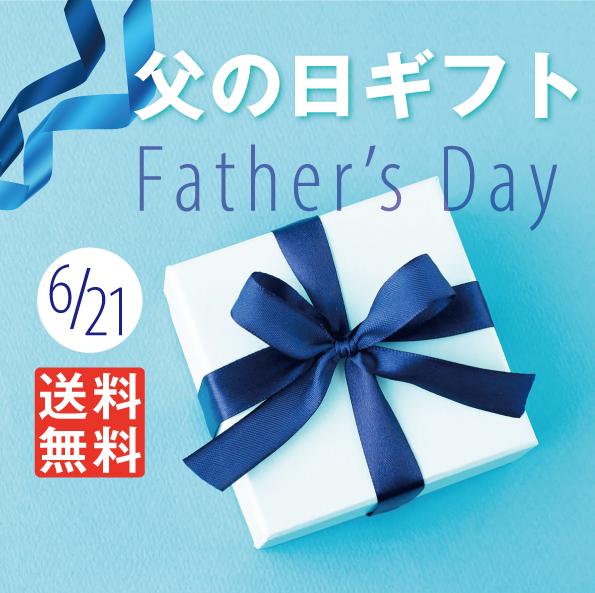 父の日ギフト4,500円セット【ギフトボックス入り・送料込】