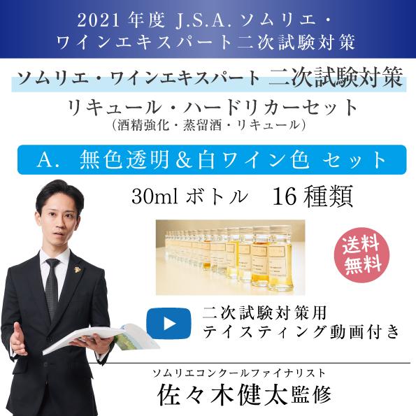 A.  無色透明&白ワイン色-16種類セット【送料込】