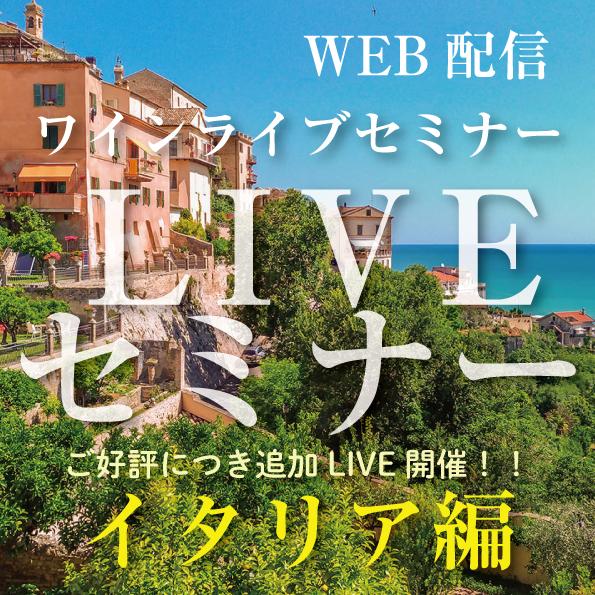 【6/4(木)開催】ライブセミナー・イタリア編 試飲ワイン6本セット付