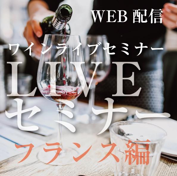 【7/10(金) 開催】ライブセミナー・フランス編 試飲ワイン6本セット付!金曜開催