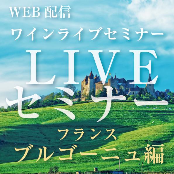 【8/28(金)開催】ライブセミナー ブルゴーニュ編