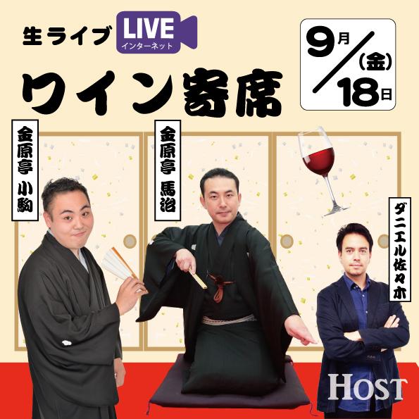 【9/18(金)開催】オンラインワイン寄席 ワイン×落語を融合させたイベント
