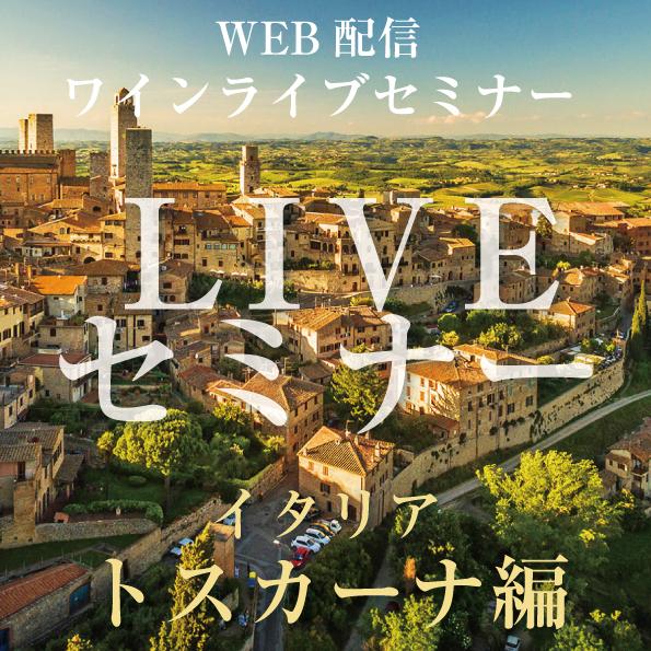 【10/2(金)開催】ライブセミナー イタリア・トスカーナ編