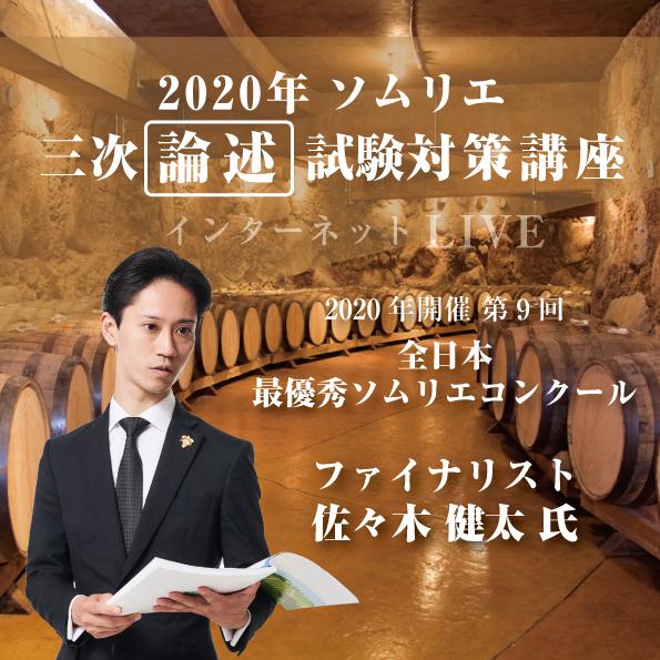【10/5(月)開催】ソムリエ三次論述試験対策講座
