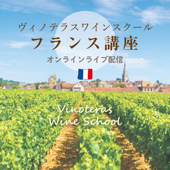 【11/6(金)開催】ヴィノテラスワインスクール  フランス講座