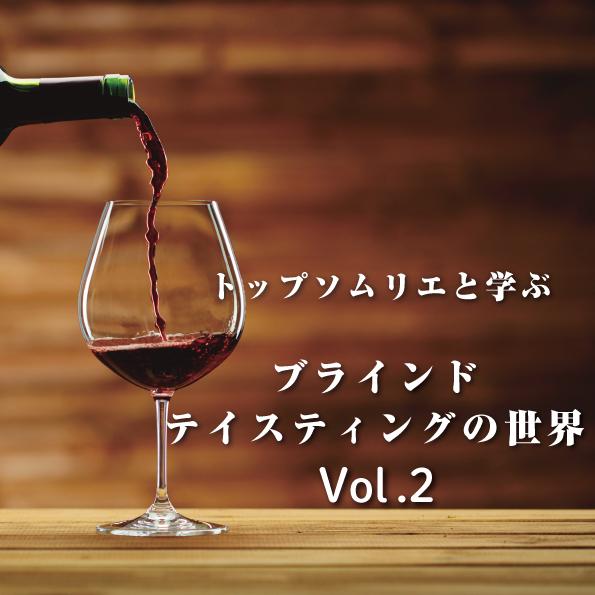 【12/18(金)開催】トップソムリエと学ぶブラインドテイスティングの世界Vol.2