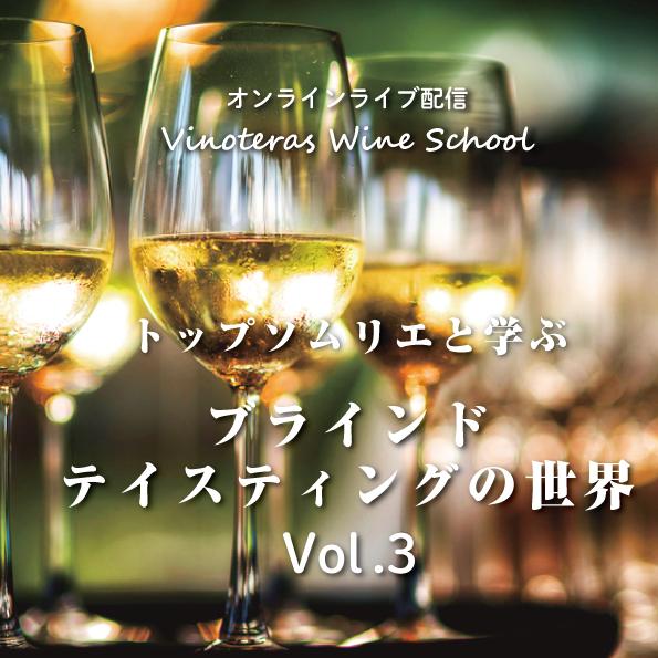 【2/26(金)開催】トッップソムリエと学ぶブラインドテイスティングの世界Vol.3