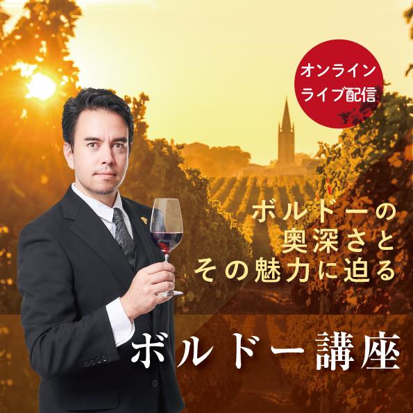 【3/5(金)開催】ヴィノテラスワインスクール  ボルドー講座