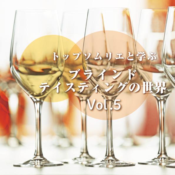 【4/22(木)開催】ヴィノテラスワインスクール トップソムリエと学ぶブラインドテイスティングの世界 Vol.5