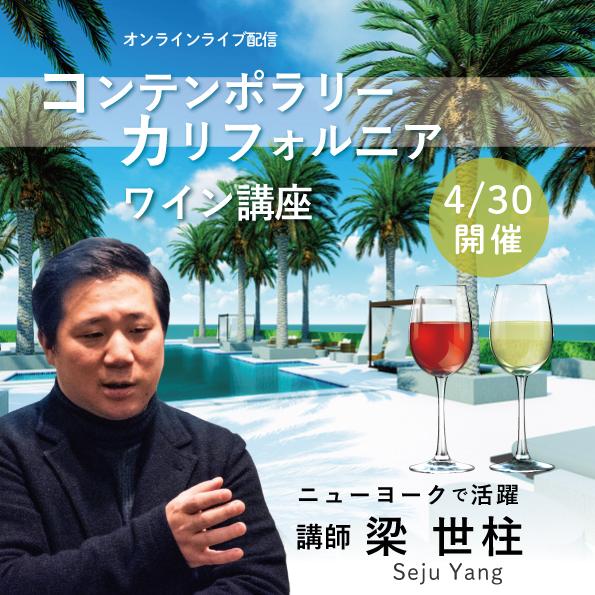 【4/30(金)開催】ヴィノテラスワインスクール コンテンポラリー・カリフォルニアワイン講座